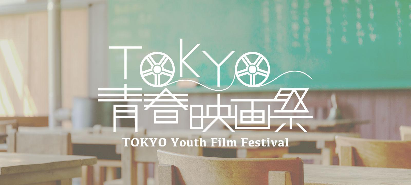 TOKYO青春映画祭